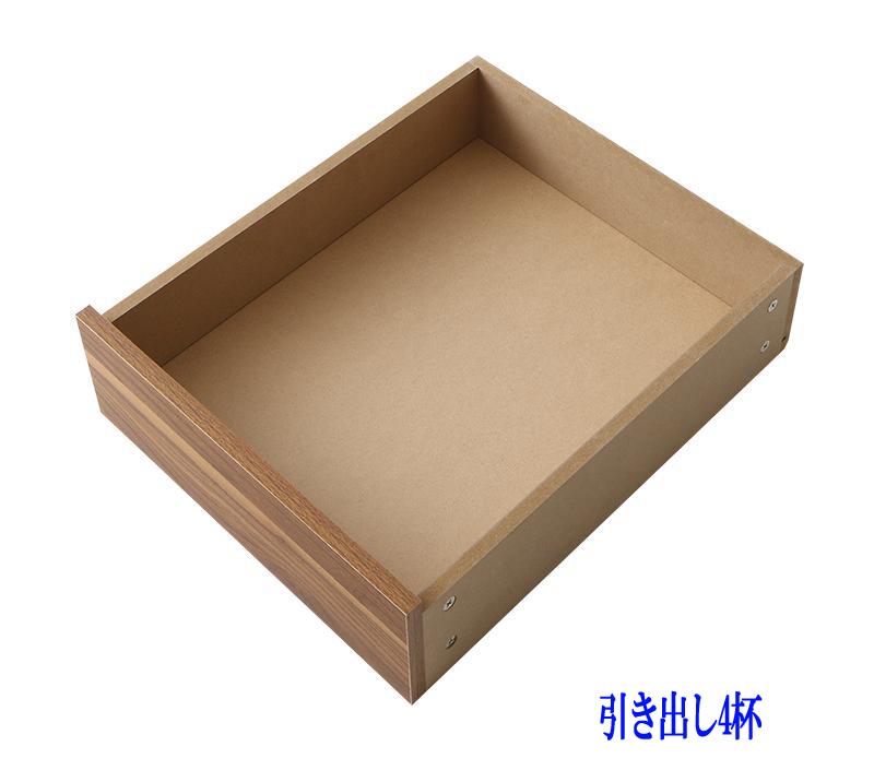 WeiKern ヴァイケルン 専用別売品 引き出し4杯 (送料無料) 500043788