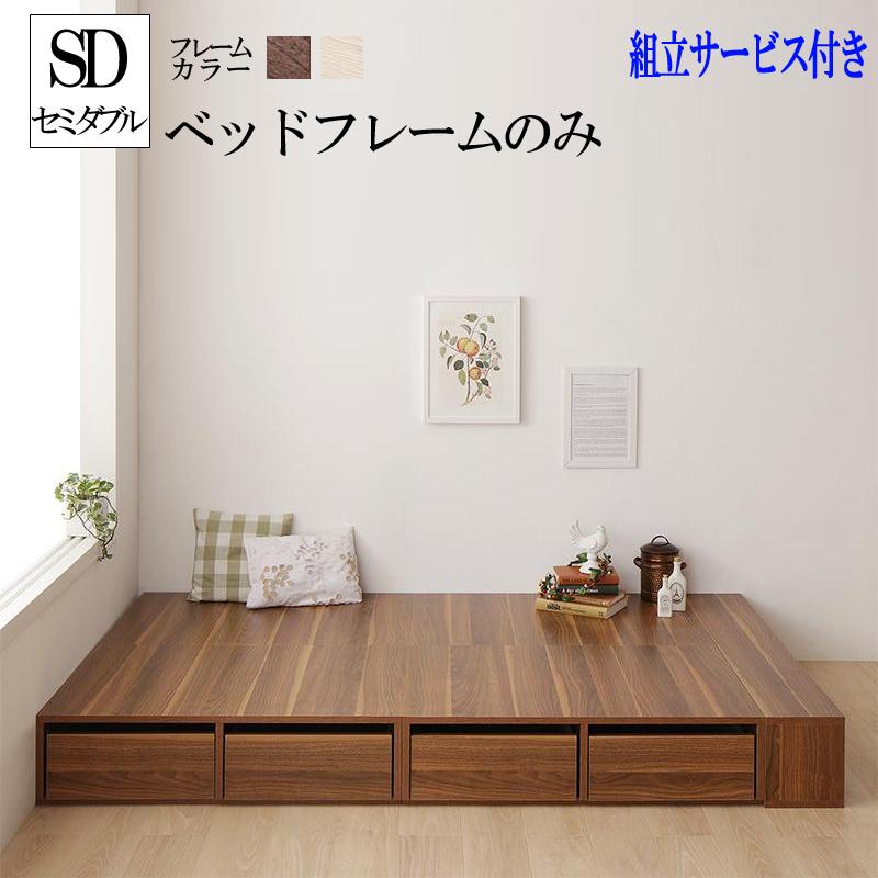 組立設置付 シェルフ棚・引出収納付きベッドとしても使えるフローリング調デザイン小上がり ひだまり セミダブル (送料無料) 500043828