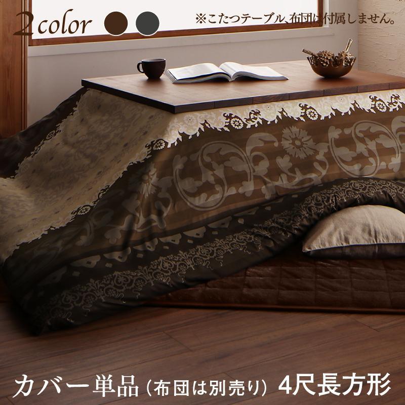 リゾートモダン暖かこたつカバー brise de mer こたつ布団カバー単品(布団は別売) 4尺長方形(80×120cm)天板対応 (送料無料) 500044413