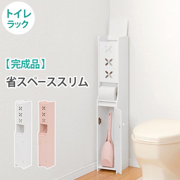 送料無料 トイレラック ホワイト 白 木製 収納 棚【MTR-4008WH】