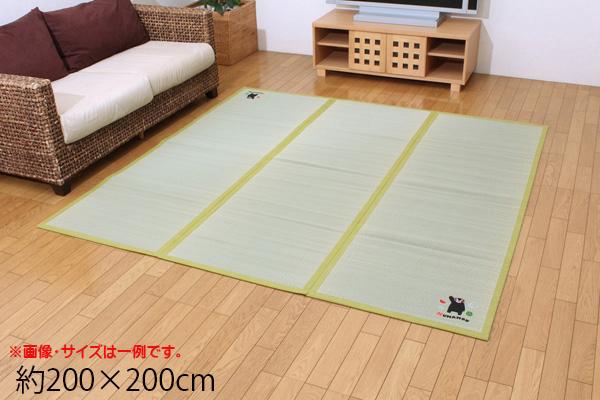 い草 ラグ カーペット 国産 『くまモン すいか』 約200×200cm