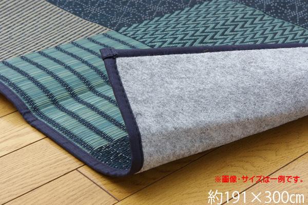 い草ラグ カーペット 4畳 国産 モダン 袋織 『DX京刺子』 約191×300cm (裏:不織布)