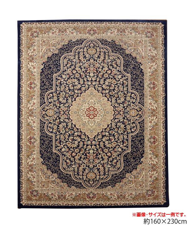 トルコ製 ウィルトン織り カーペット 『ベルミラ RUG』 約160×230cm