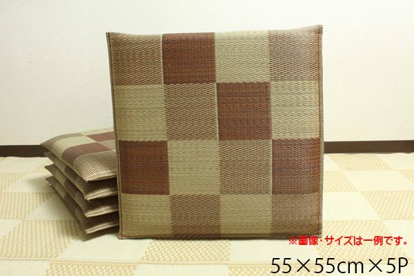 純国産 織込千鳥 い草座布団 『ブロック 5枚組』約55×55cm×5P