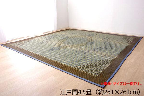 い草ラグ 花ござ カーペット ラグ 4.5畳 国産 『DX組子』  江戸間4.5畳 (約261×261cm) 裏:不織布