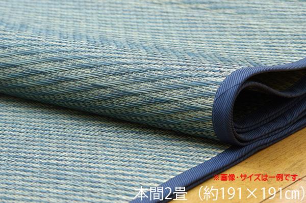 い草ラグ 花ござ カーペット ラグ 2畳 『クルー』 ブルー 本間2畳 (約191×191cm)