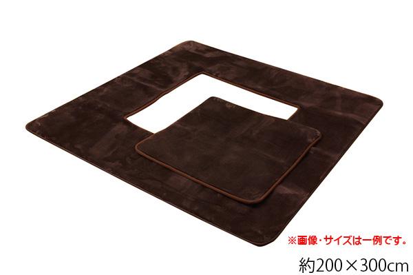 堀りごたつ ラグ カーペット 4畳 無地 『Hフランアイズ堀』 約200×300cm(くり抜き部約90×150cm) ホットカーペット対応