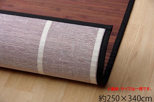 【時間指定不可】 竹ラグ 竹カーペット 6畳 無地 竹芯使用 『ユニバース』 ダークブラウン 約250×340cm 糸なしタイプ, シワヒメチョウ 77b71101