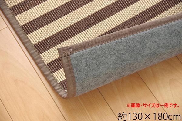 竹ラグ 竹カーペット 1.5畳 ストライプ マリン 『DXロカ』 約130×180cm