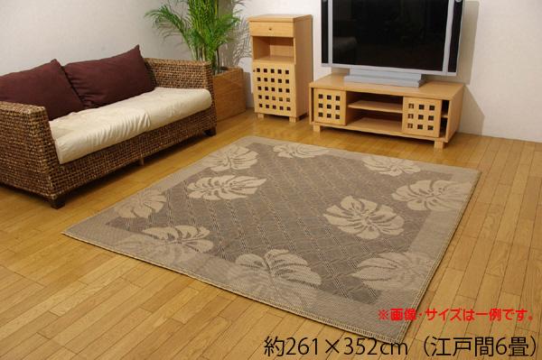 ラグ カーペット 麻混 麻混カーペット 6畳 国産 『ガレット』 江戸間6畳 約261×352cm