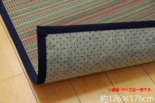 い草ラグ ラグ カーペット 2畳 カラフル 『NSポップライン』 約176×176cm (裏面:滑りにくい加工)