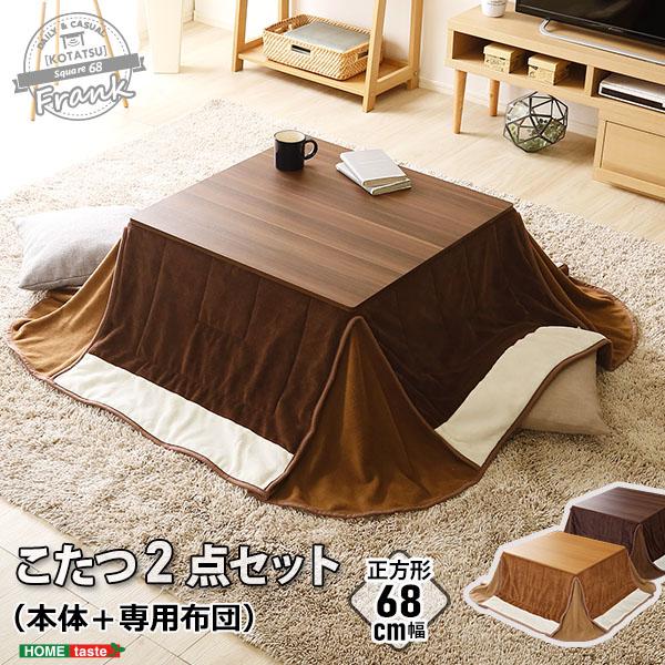 【送料無料】カジュアルこたつ布団SET(正方形・68cm)