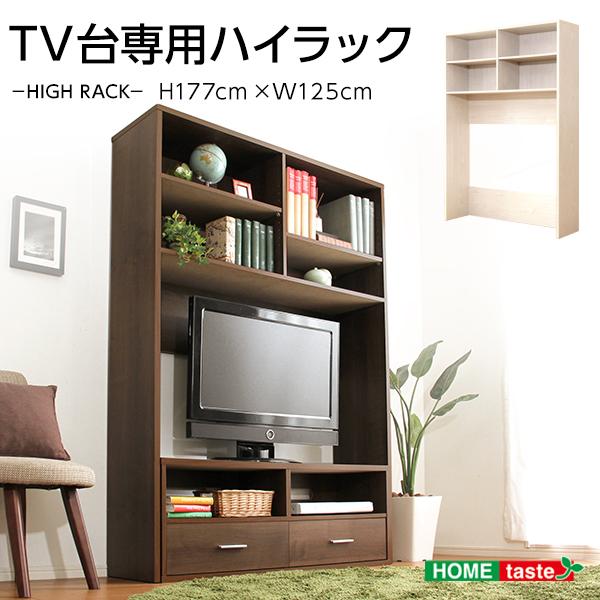 【送料無料】 テレビ台専用ハイラック 幅125 収納家具 木目