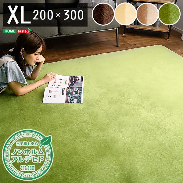 高密度フランネルマイクロファイバー・ラグマットXLサイズ(200×300cm)洗えるラグマット|ナルトレア