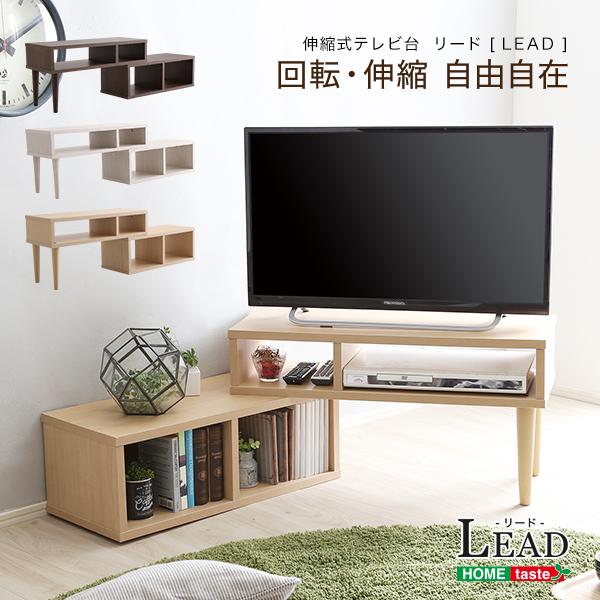 コンパクト伸縮テレビ台(32型まで対応)コーナー、ローボード、リビング収納【LEAD-リード-】