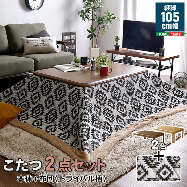 【送料無料】通年使える家具調こたつ 長方形型 105cm 2段階調節の継ぎ脚タイプ トライバル柄こたつ布団 2点セット【Ofen-オーフェン】シリーズ