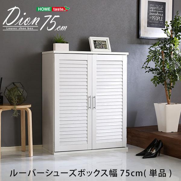 ルーバーシューズボックス 75cm幅【Dion-ディオン-】ルーバー(下駄箱 玄関収納 75cm幅)
