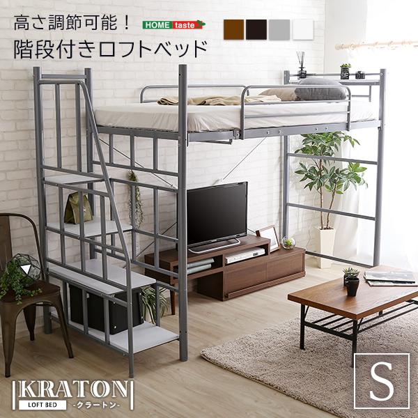 送料無料 階段付き ロフトベット シングルベッド ロフトベッド KRATON ハイタイプ ミドルタイプ 高さ調整 宮付き 棚付き コンセント付き シングル ベッド ベット パイプベッド 子供部屋 子供用 大人用 おしゃれ 一人暮らし