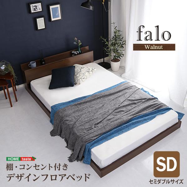 送料無料 デザインフロアベッド SDサイズ セミダブルベッド ベッドフレームのみ 木製 棚付き コンセント付き ローベッド Falo 抗菌 防臭 ウォールナット セミダブルサイズ おしゃれ 一人暮らし