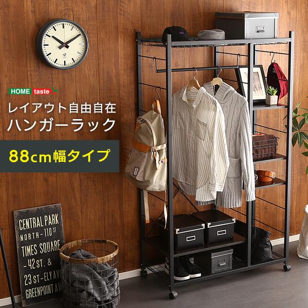 ハンガーラック88cm幅 【Lacatas-ラカタス-】