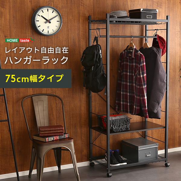 ハンガーラック75cm幅 【Lacatas-ラカタス-】