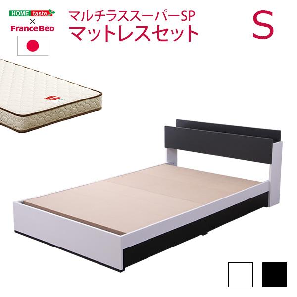 収納付きデザインベッド【デュレ-DURRE-(シングル)】(マルチラススーパースプリングマットレス付き)