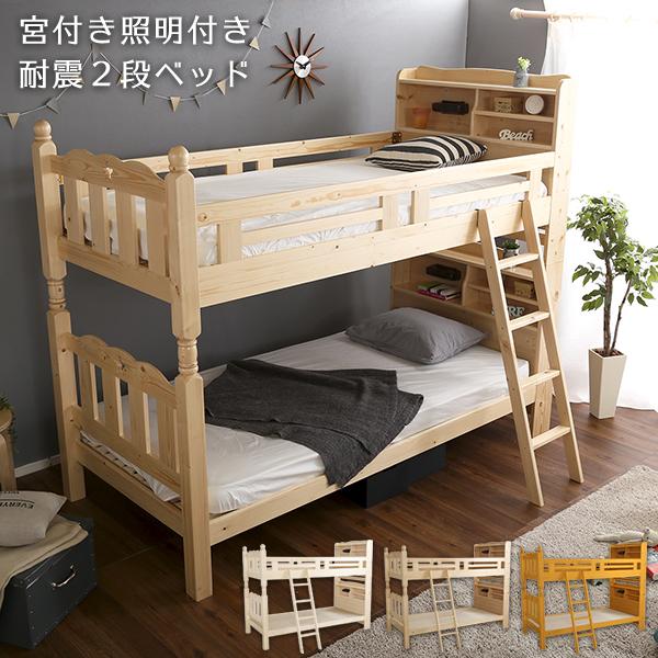 大注目 耐震仕様のすのこ2段ベッド Awase-アウェース- 国際ブランド ベッド すのこ 2段