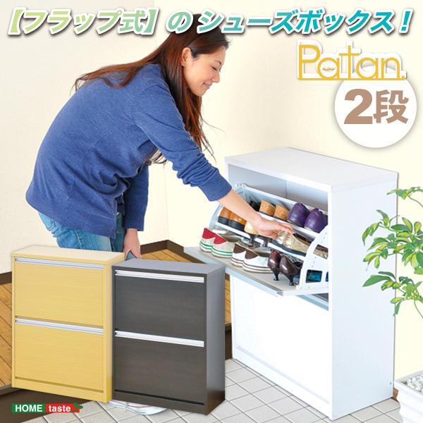 【送料無料】 フラップ式シューズボックス【Patan】2段タイプ