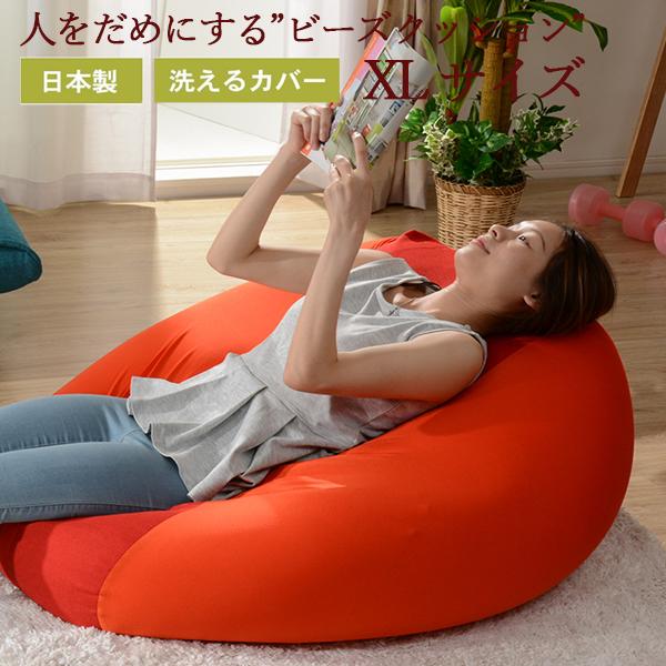 【送料無料】 日本製 人をダメにするビーズクッション XL 特大 背もたれ カバー 洗える ビーズクッション QUBE デニム調 ジャンボ 大きい 座椅子 ビーズソファ クッションソファ おしゃれ