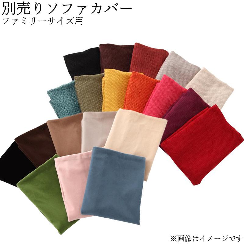 コーナーカウチソファ【別売りカバー】ファミリーサイズ (送料無料) 040101933