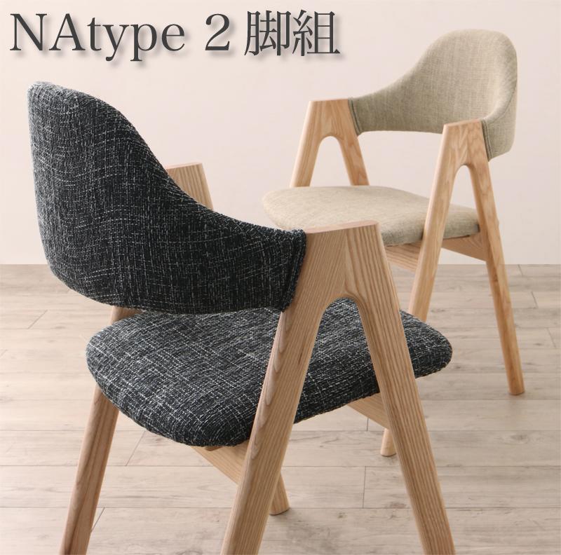 ダイニングチェア 2脚組 NAtype ナチュラルモダンデザインダイニング FOLKIS フォーキス 木製 天然木 アッシュ材 ダイニング 椅子 いす イス チェアー チャコールグレー サンドベージュ 北欧 (送料無料) 500028802