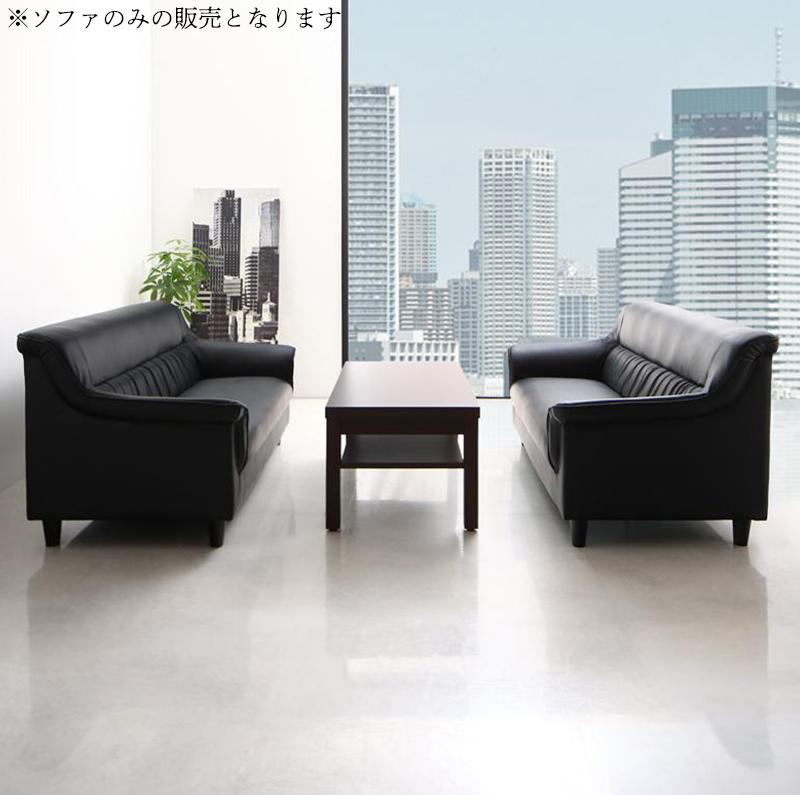 重厚デザイン応接ソファセット Office Road オフィスロード ソファ2点セット 2P×2 (送料無料) 500030194