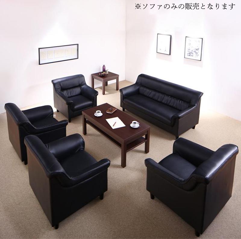 重厚デザイン応接ソファセット Office Road オフィスロード ソファ5点セット 1P×4+2P (送料無料) 500030196