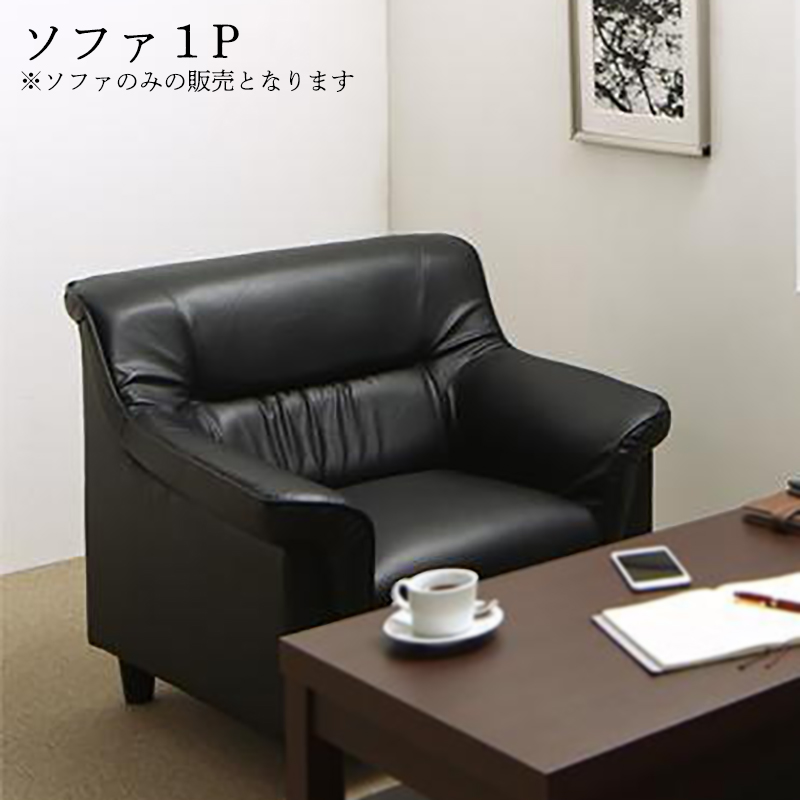 重厚デザイン応接ソファ Office Road オフィスロード ソファ 1P単品 (送料無料) 500030197