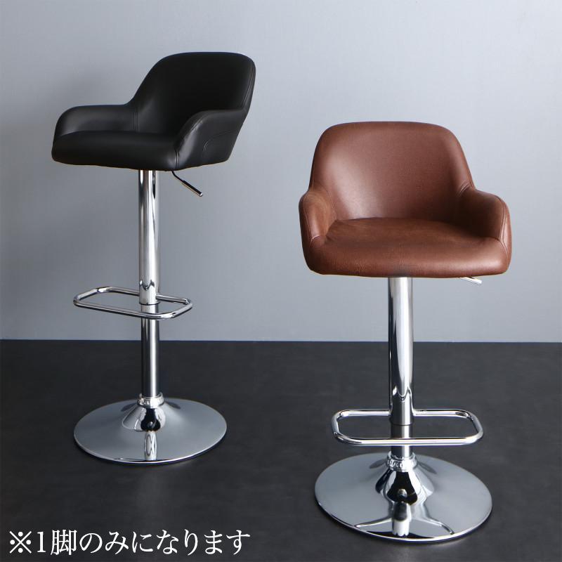 カウンターチェアのみ 1脚 Belck ベルク バーチェアー バーチェア カウンターチェアー スチール 椅子 イス いす ブラック ブラウン (送料無料) 500033716