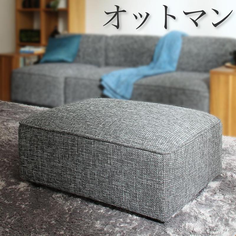ワイドローソファ Lowel ローウェル 専用別売品 オットマン 500041033