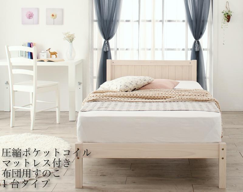 カントリー調天然木パイン材すのこベッド 圧縮ポケットコイルマットレス付き 布団用すのこ 1台タイプ シングル (送料無料) 500041599