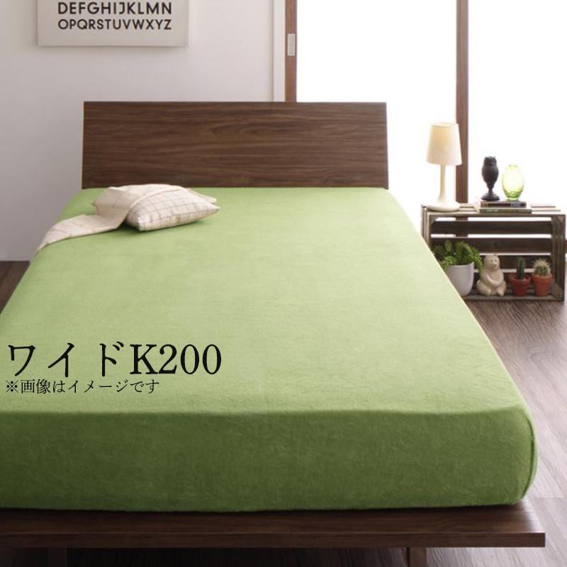 2台を包むファミリーサイズ 年中快適100%コットンタオル Cotie コティエ ベッド用ボックスシーツ ワイドK200 (送料無料) 500041808