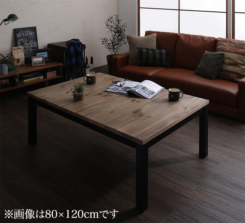 古木風ヴィンテージデザインこたつ Nostalwood FK ノスタルウッド エフケー こたつテーブル単品 長方形(75×105cm) (送料無料) 500042879