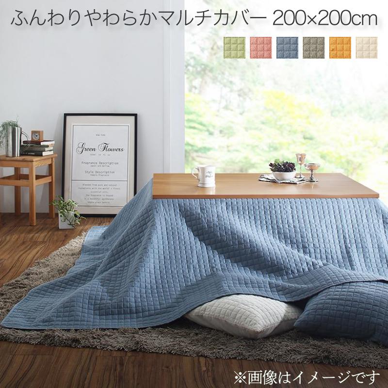 洗える ふんわりやわらか こたつ布団マルチカバー melt メルト マルチカバー 200×200cm (送料無料) 500043838