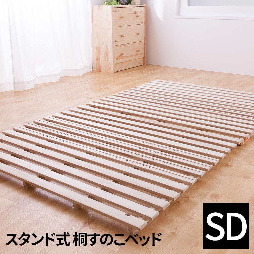 送料無料 セミダブルベッド スタンド式 布団が干せる 桐すのこベッド セミダブルサイズ 折り畳み ベッド ベット ローベッド 木製 天然木 スノコベット 湿気対策 おしゃれ 1人暮らし