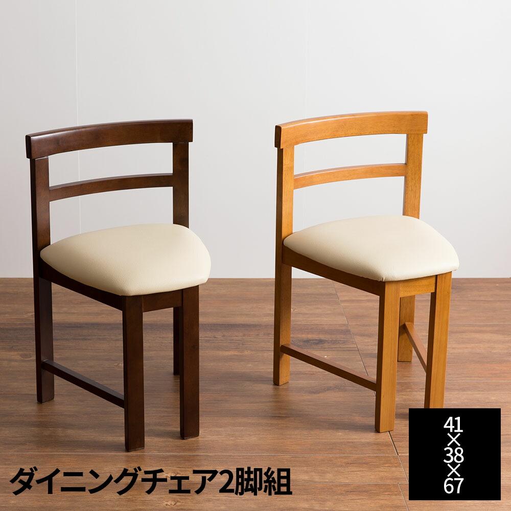 送料無料 ダイニングチェア 2脚組 2脚セット 合皮 レザー 木製 食卓椅子 いす イス ダイニングチェアー チェア チェアー シンプル 北欧 おしゃれ