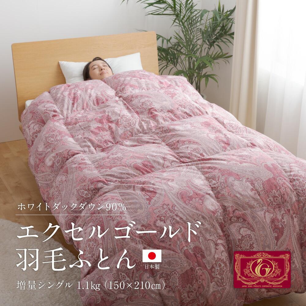 送料無料 ホワイトダックダウン90% エクセルゴールド 日本製 羽毛ふとん 増量シングル シングルサイズ あったか 暖かい 寝心地 羽毛布団 寝具 ふとん シンプル 高級感