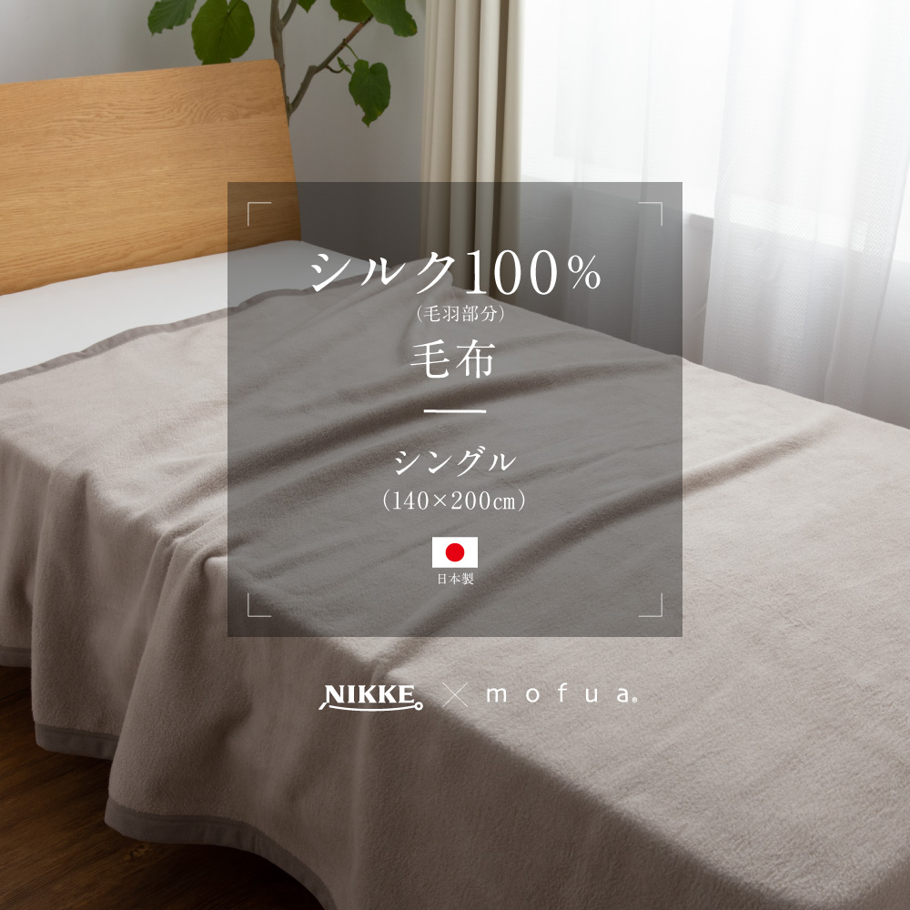 送料無料 毛布 ブランケット シングル 毛布ケット お昼寝布団 暖かい 日本製 冬用 寝具 吸湿 NIKKE×mofua シルク100% ひざかけ ひざ掛け あたたかい シングルサイズ ピンク グレージュ ブルーグリーン おしゃれ 無地 北欧 かわいい