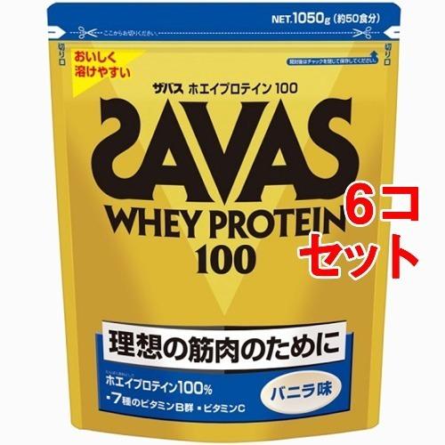 ザバス ホエイプロテイン100 バニラ(1.05kg*6コセット)