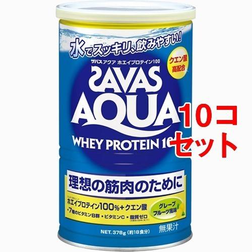 ザバス アクアホエイプロテイン100 グレープフルーツ(378g*10コセット)