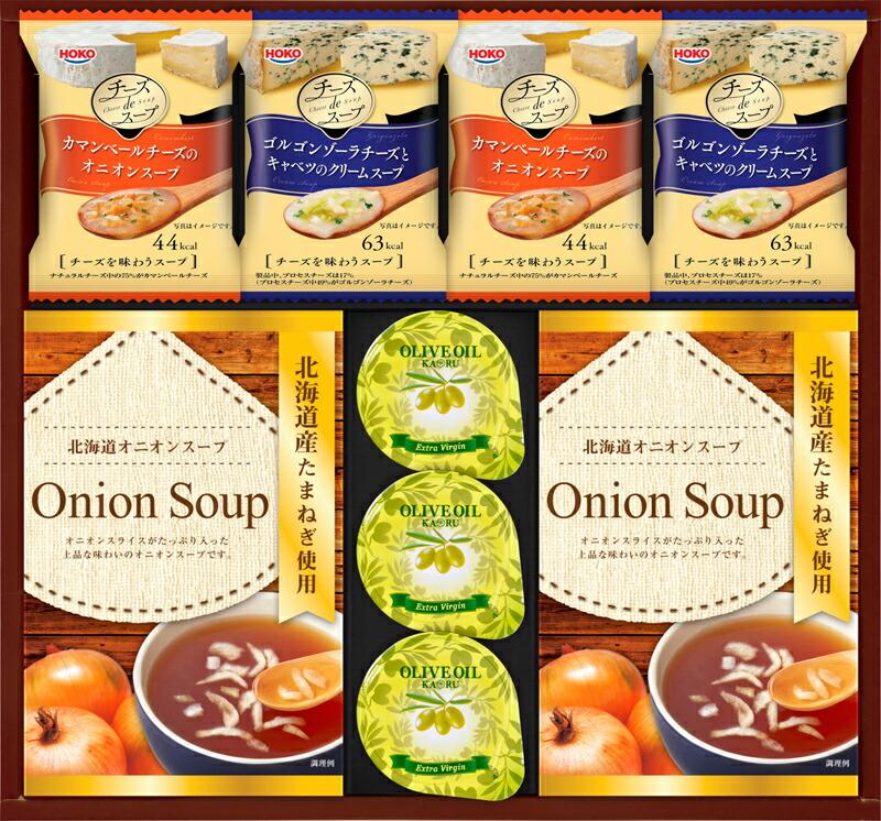 まとめ買い5セット 人気 お得クーポン発行中 おすすめ 洋風スープ オリーブオイルセット