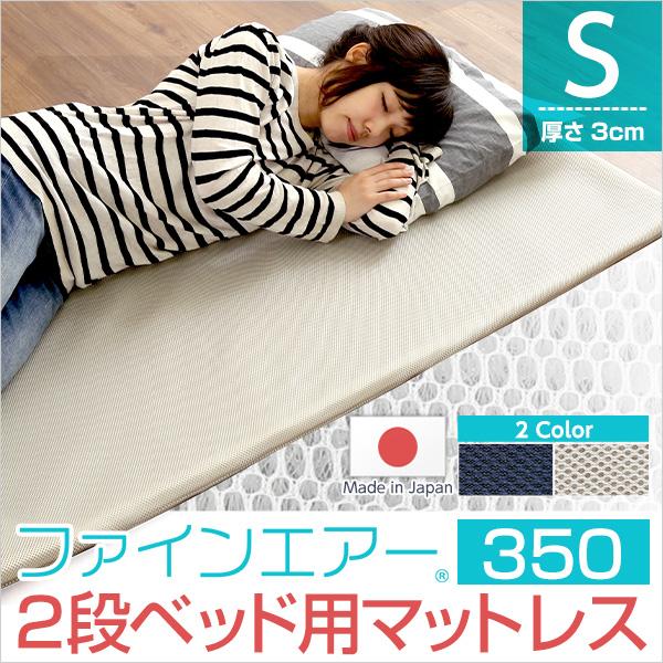 送料無料 日本製 薄型マットレス 厚さ3cm シングル ファインエア 二段ベッド用350 体圧分散 衛生 通気性 高反発 2段ベッド 寝心地 洗える 国産 マットレス ベッドマット 床ずれ防止 おしゃれ プレゼント