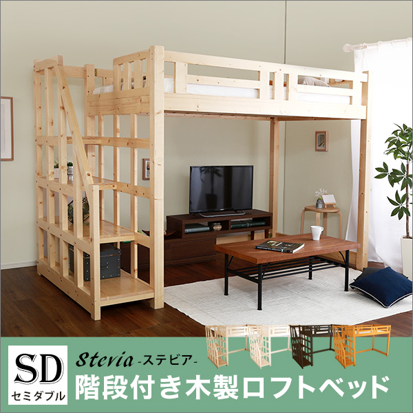 送料無料 階段付き 木製ロフトベッド セミダブル
