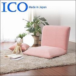 送料無料 リクライニング 座椅子 日本製 コンパクト 座いす リクライニング座椅子 リラックスチェア ico 1人掛け 一人掛け 1人用 一人がけ クッション付 こたつ用 布張り 一人掛けソファー ブラウン 茶 ピンク ブラック 黒 アイボリー イス チェア かわいい おしゃれ